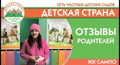 Embedded thumbnail for Сампо